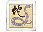 エルメス/カレ45 プチカレ 【干支(ヘビ柄)】